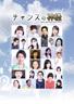 chance_no_kamisama_01ss.jpg