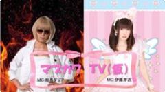 マブカワTV(総長ダリアと伊藤芽衣)